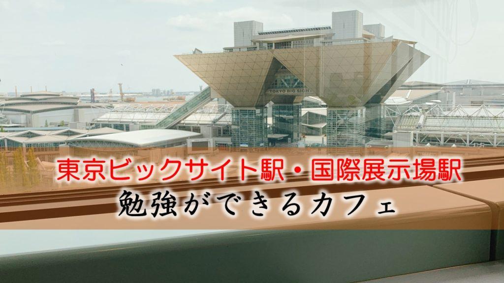 東京ビックサイト駅・国際展示場駅 おすすめの勉強できるカフェ