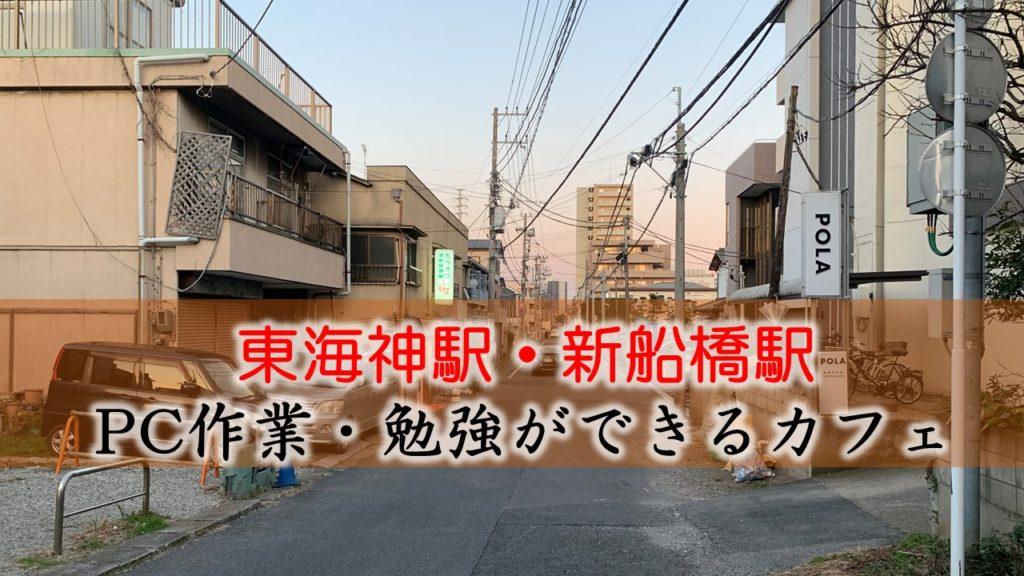 東海神駅・新船橋駅 おすすめの勉強できるカフェ