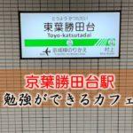 勝田台・京葉勝田台駅  おすすめの勉強できるカフェ