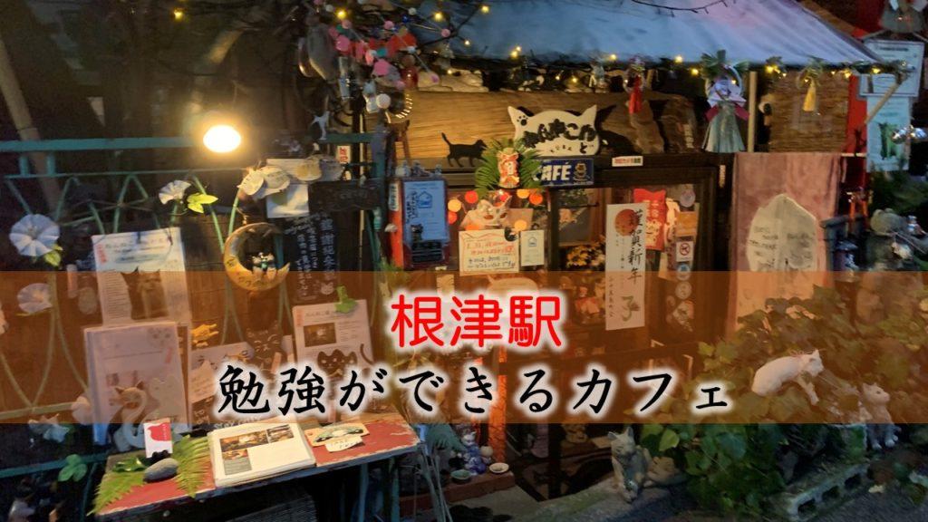 根津駅 おすすめの勉強できるカフェ