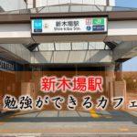 新木場駅 おすすめの勉強できるカフェ