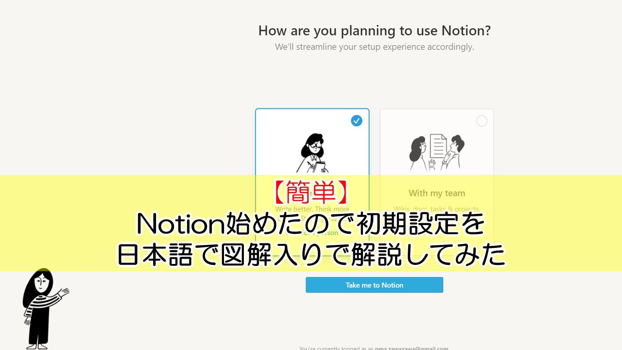【使用事例あり】Notion始めたので初期設定を日本語で図解入りで解説してみた
