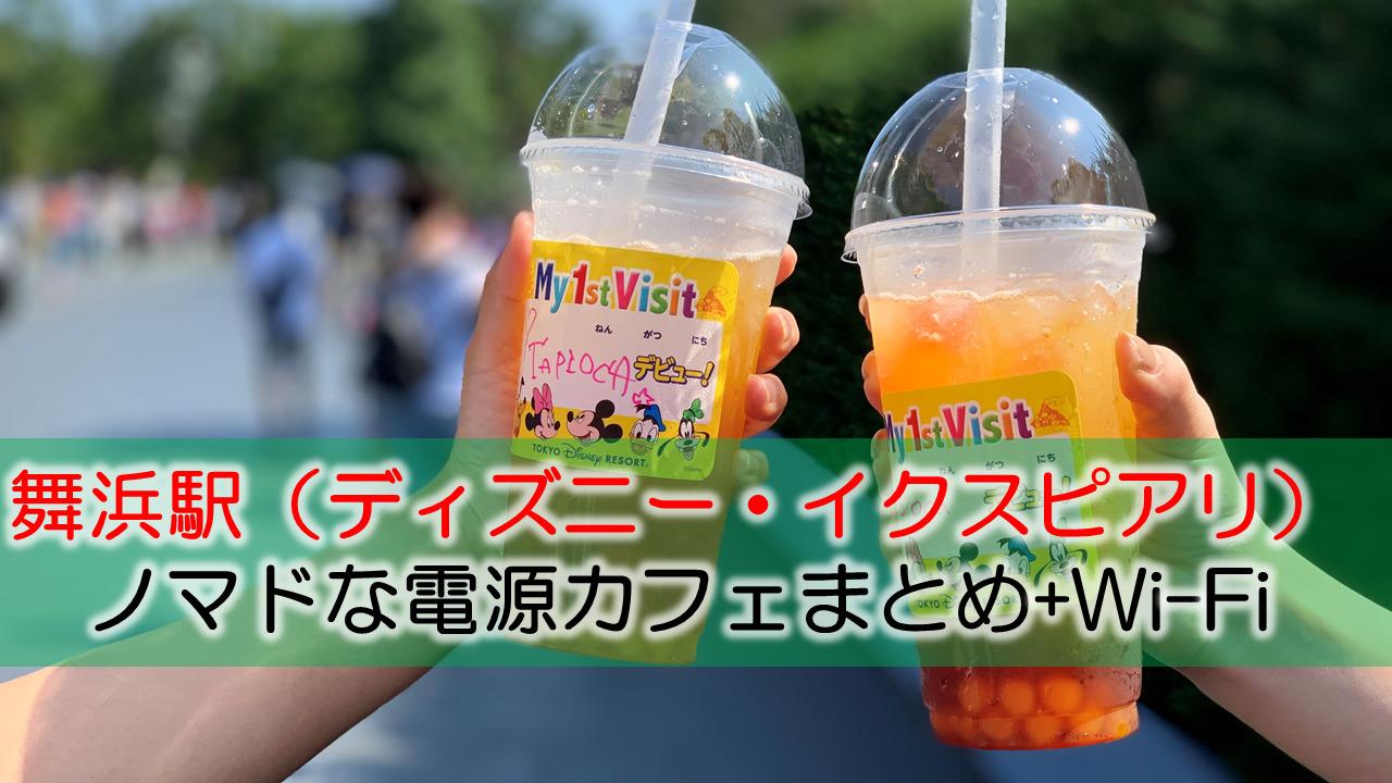 舞浜駅(ディズニー・イクスピアリ)ノマドな電源カフェまとめ+Wi-Fi