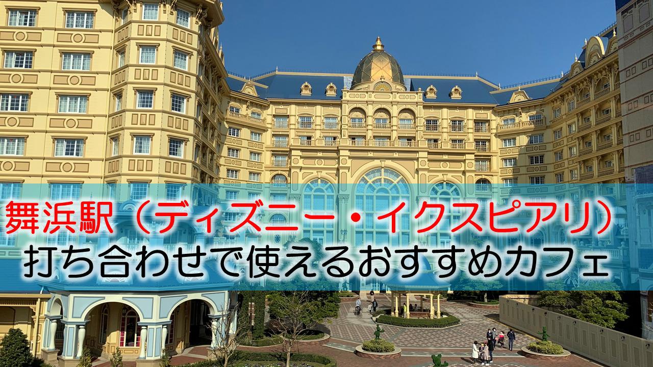舞浜駅(ディズニー・イクスピアリ) 打ち合わせで使えるおすすめカフェ・ラウンジ