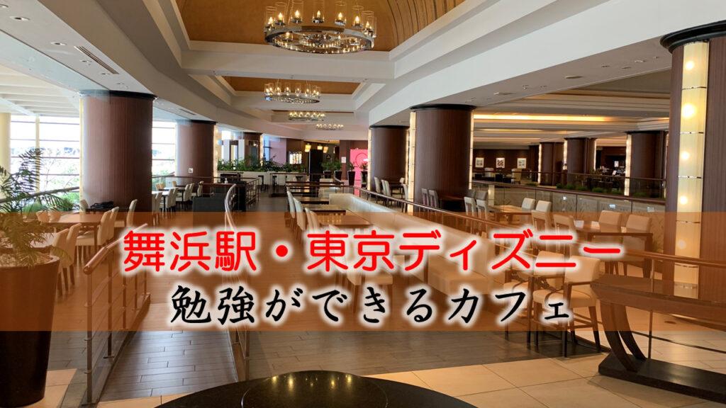 舞浜駅(東京ディズニー) おすすめの勉強できるカフェ