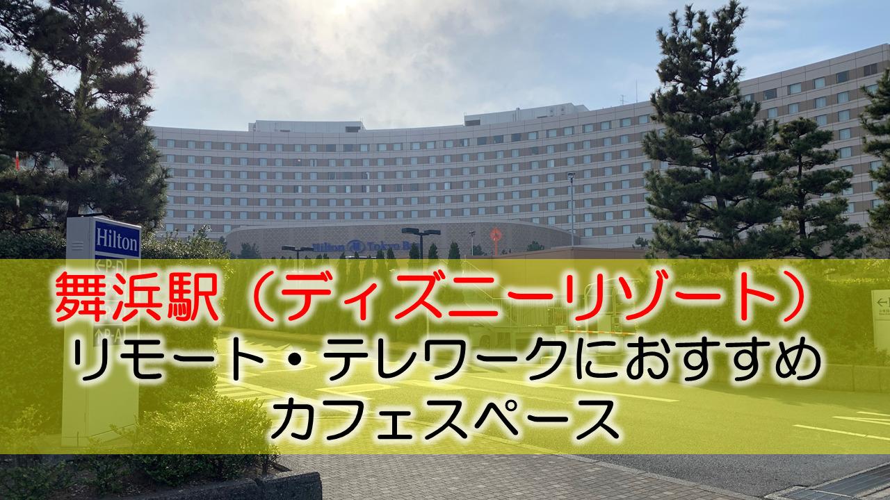 舞浜駅・東京ディズニーリモート・テレワークにお勧めなカフェ・コワーキングスペース