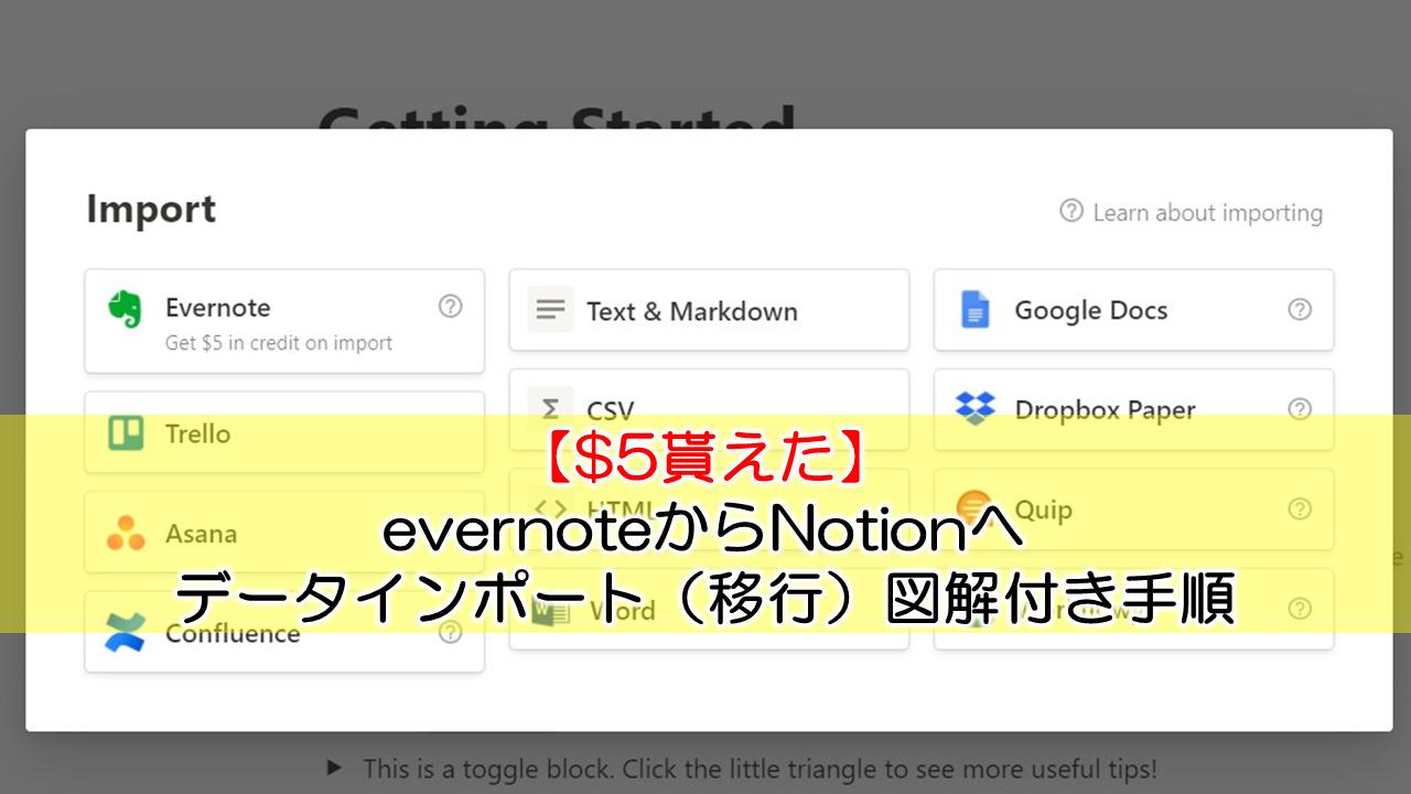 【$5貰えた】evernoteからNotionへデータインポート(移行)図解付き手順