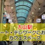 大山駅 リモート・テレワークにおすすめなカフェ・コワーキングスペース