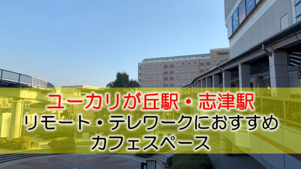 ユーカリが丘駅・志津駅 リモート・テレワークにおすすめなカフェ・コワーキングスペース
