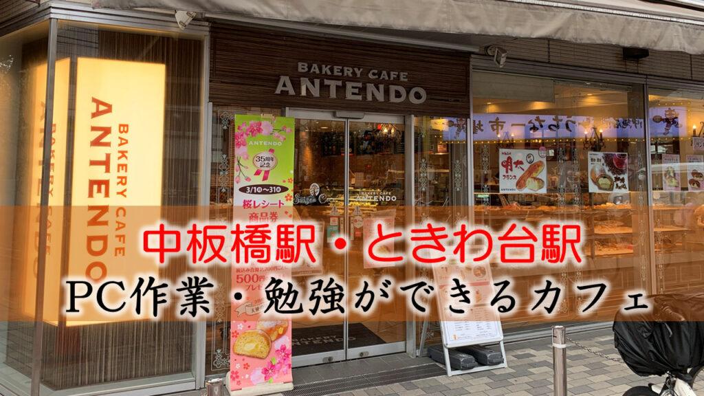 中板橋駅・ときわ台駅 PC作業・勉強できるカフェ