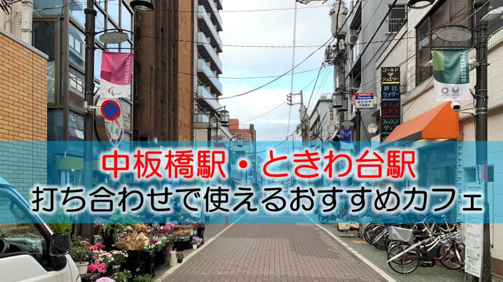 中板橋駅・ときわ台 打ち合わせで使えるおすすめカフェ・喫茶店
