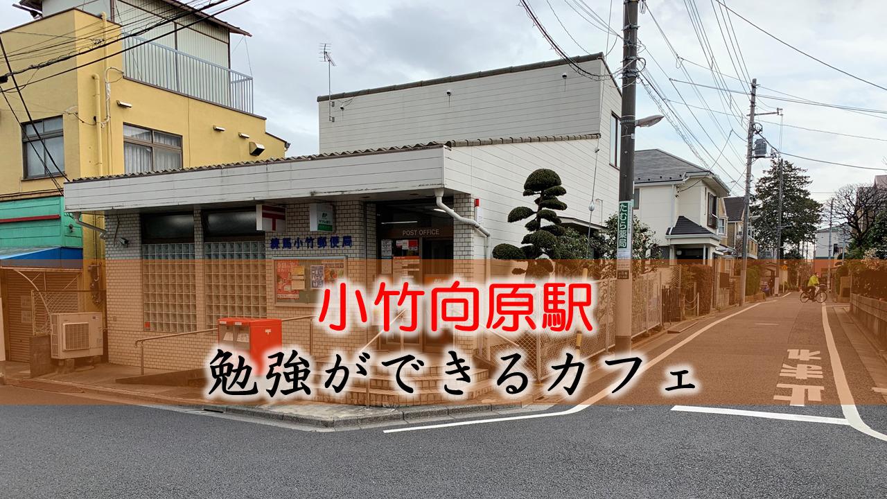 小竹向原駅 PC作業・勉強できるカフェ