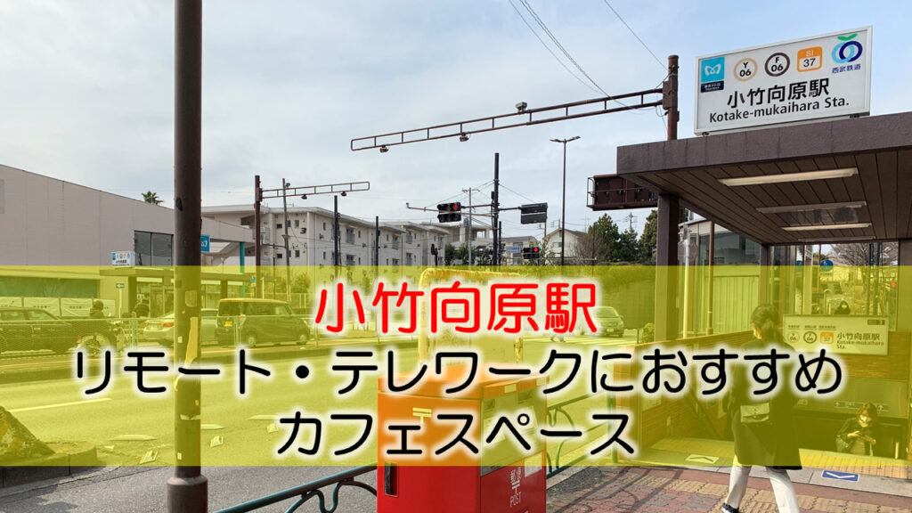 小竹向原駅 リモート・テレワークにおすすめなカフェ・コワーキングスペース