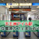 天王洲アイル駅ノマドな電源カフェまとめ+Wi-Fi