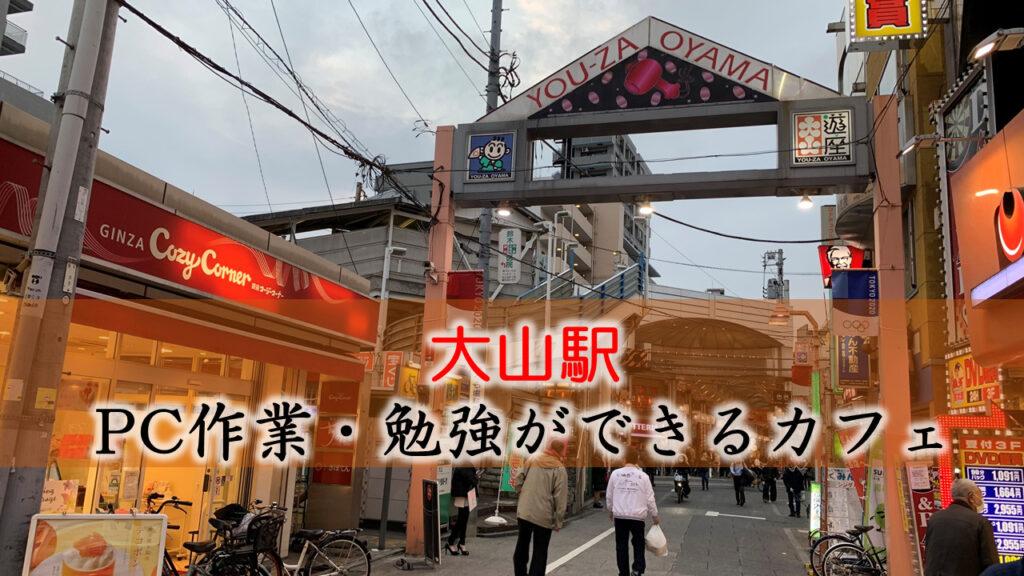 大山駅 PC作業・勉強できるカフェ