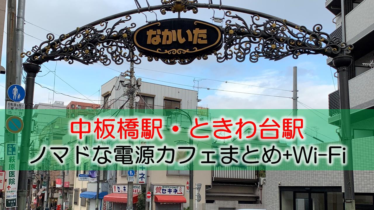 中板橋駅・ときわ台駅ノマドな電源カフェまとめ+Wi-Fi