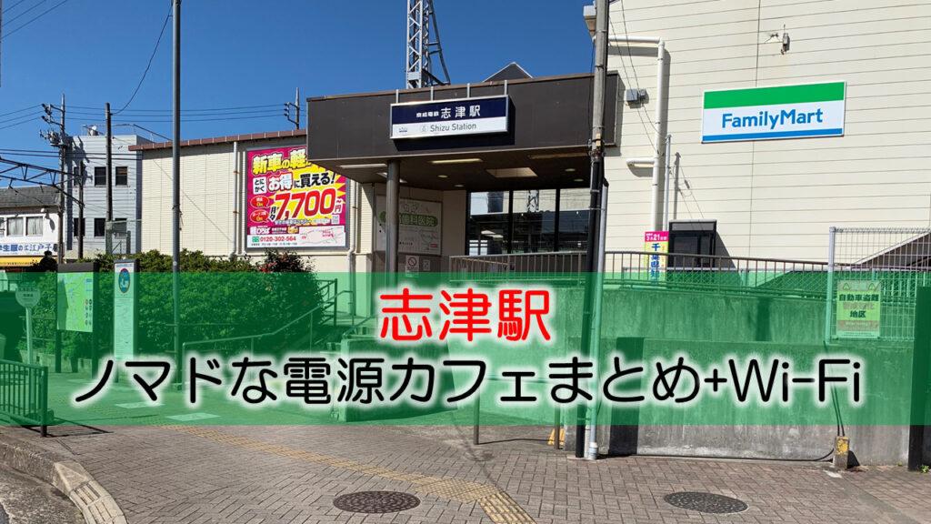 志津駅ノマドな電源カフェまとめ+Wi-Fi