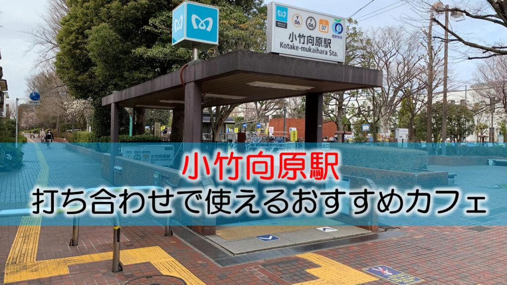 小竹向原駅 打ち合わせで使えるおすすめカフェ・喫茶店