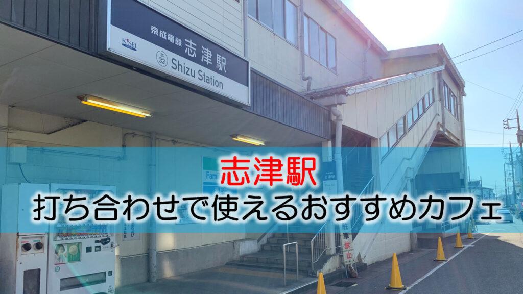 志津駅 打ち合わせで使えるおすすめカフェ・喫茶店