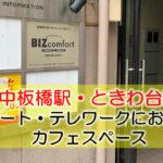 中板橋駅・ときわ台駅 リモート・テレワークにおすすめなカフェ・コワーキングスペース