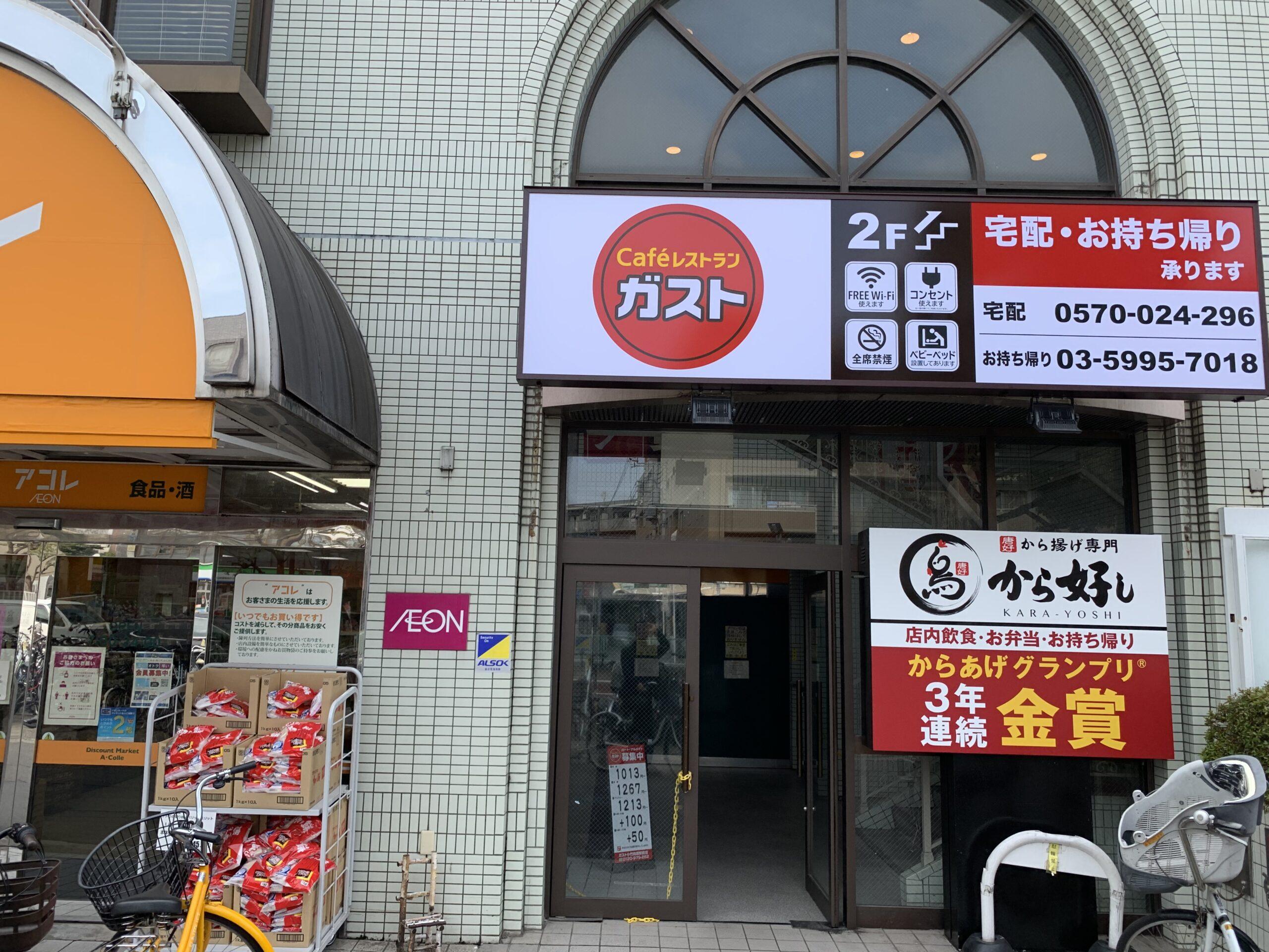小竹向原駅4番出口 ガスト 小竹向原駅前店 Wi-Fi