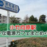 小竹向原駅ノマドな電源カフェまとめ+Wi-Fi