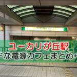 ユーカリが丘駅ノマドな電源カフェまとめ+Wi-Fi