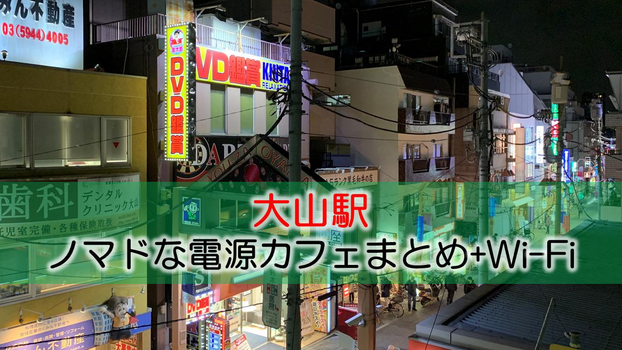 大山駅ノマドな電源カフェまとめ+Wi-Fi