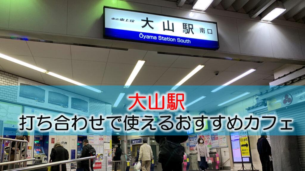 大山駅 打ち合わせで使えるおすすめカフェ・喫茶店