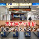 天王洲アイル駅 PC作業・勉強できるカフェ