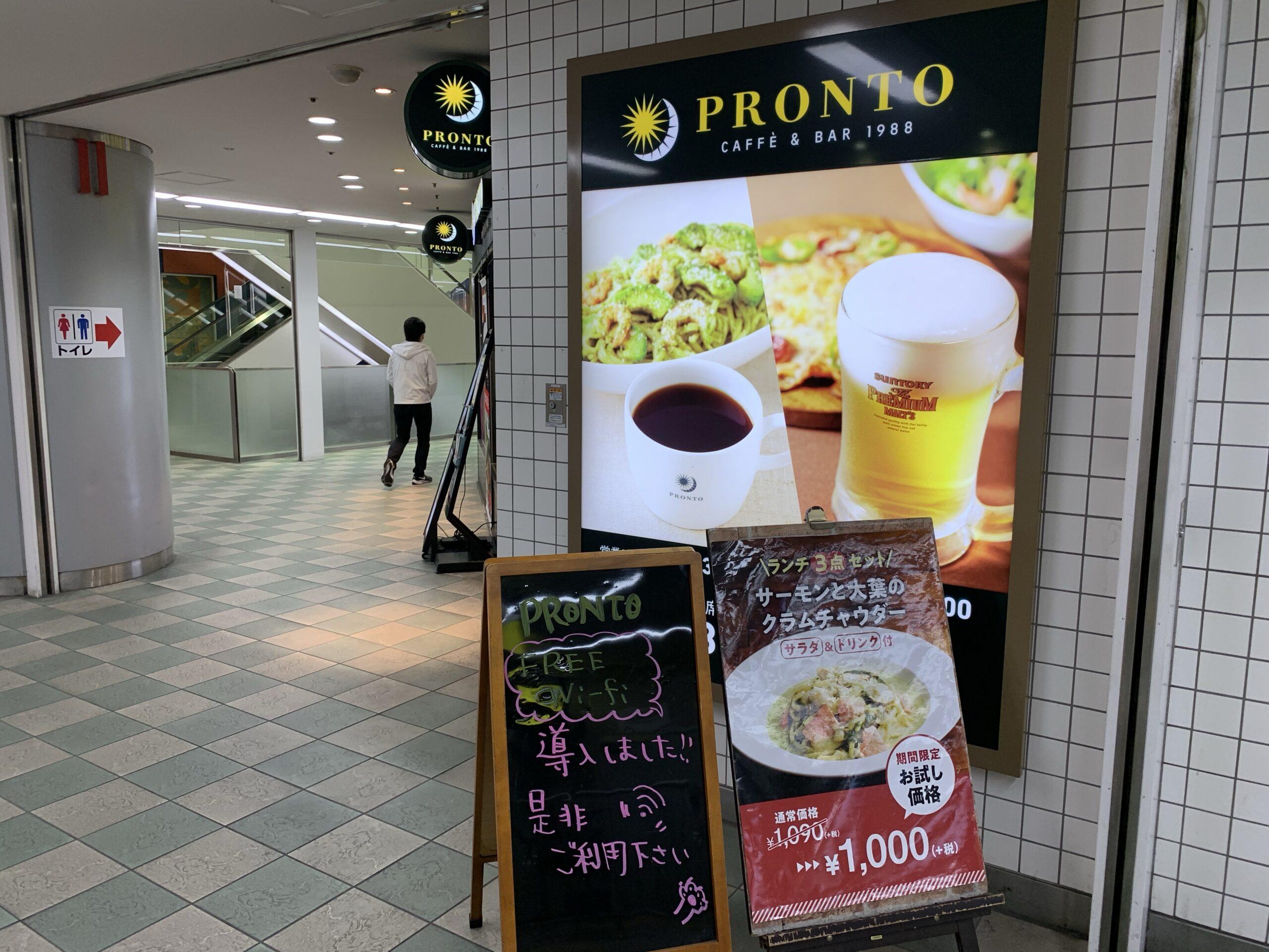 新京成電鉄八柱駅改札外 プロント八柱駅店 Wi-Fi
