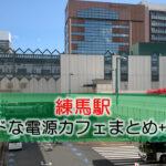練馬駅ノマドな電源カフェまとめ+Wi-Fi