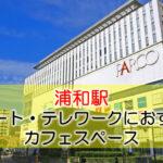 浦和駅 リモート・テレワークにおすすめなカフェ・コワーキングスペース