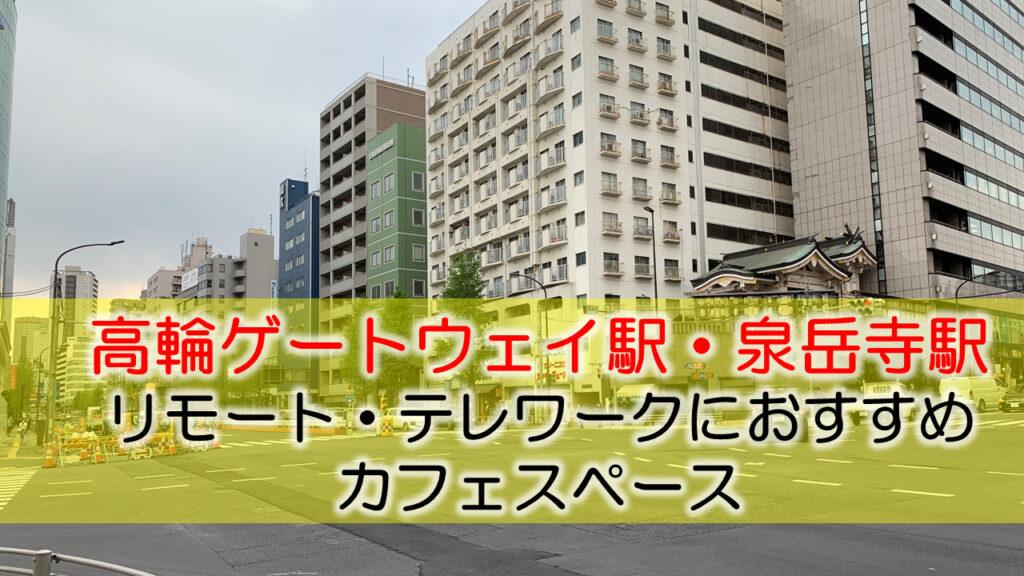 高輪ゲートウェイ駅・泉岳寺駅 リモート・テレワークにおすすめなカフェ・コワーキングスペース