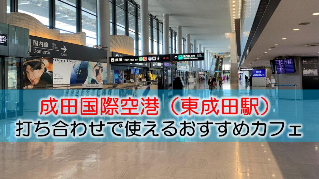 成田国際空港(東成田) 打ち合わせで使えるおすすめカフェ・ラウンジ