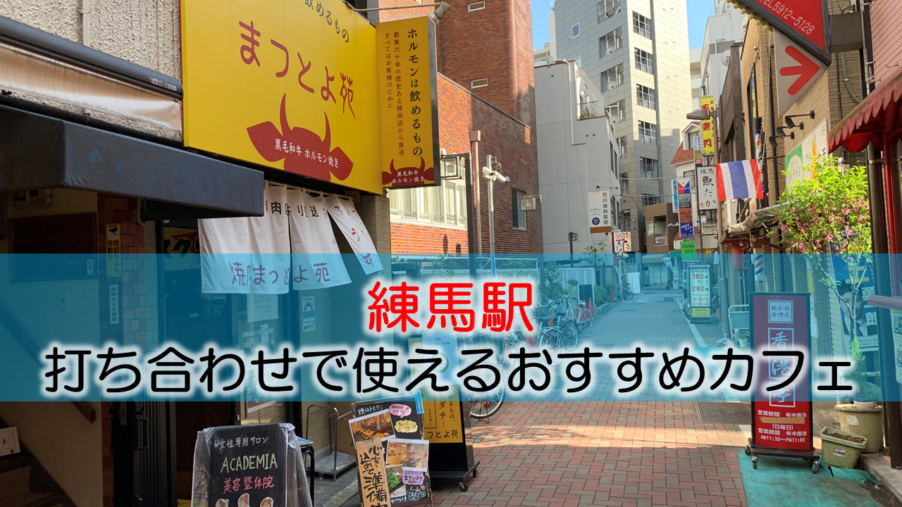 練馬駅 打ち合わせで使えるおすすめカフェ・喫茶店