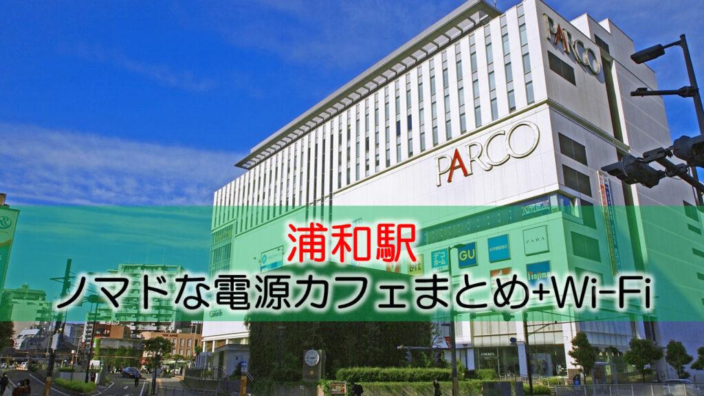 浦和駅ノマドな電源カフェまとめ+Wi-Fi