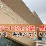 高輪ゲートウェイ駅・泉岳寺駅 PC作業・勉強できるカフェ