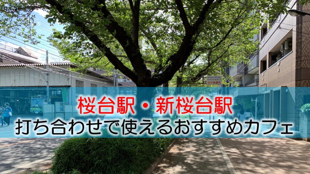 桜台駅・新桜台駅 打ち合わせで使えるおすすめカフェ・喫茶店