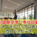 成田国際空港(東成田)リモート・テレワークにおすすめなカフェスペース