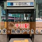千川駅 PC作業・勉強できるカフェ