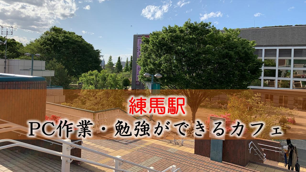 練馬駅 PC作業・勉強できるカフェ