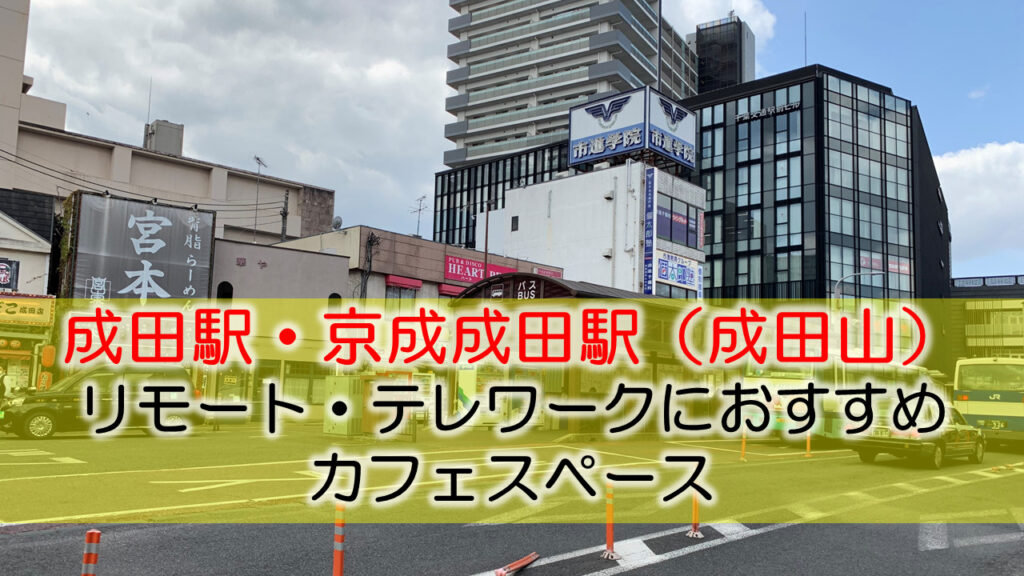 成田駅・京成成田駅(成田山)リモート・テレワークにおすすめなカフェ・コワーキングスペース