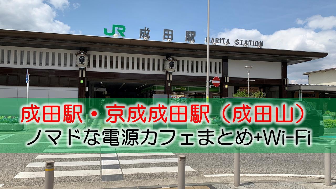 成田駅・京成成田駅(成田山)ノマドな電源カフェまとめ+Wi-Fi