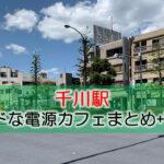 千川駅ノマドな電源カフェまとめ+Wi-Fi