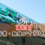 浦和駅 PC作業・勉強できるカフェ