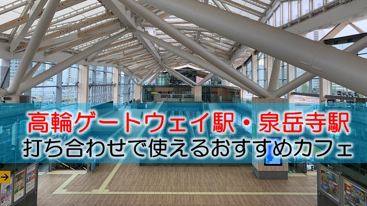 高輪ゲートウェイ駅・泉岳寺駅 打ち合わせで使えるおすすめカフェ・ラウンジ