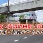 成田駅・京成成田駅(成田山) PC作業・勉強できるカフェ