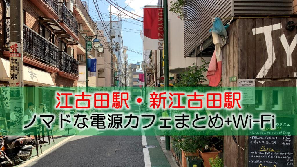 江古田駅・新江古田駅ノマドな電源カフェまとめ+Wi-Fi