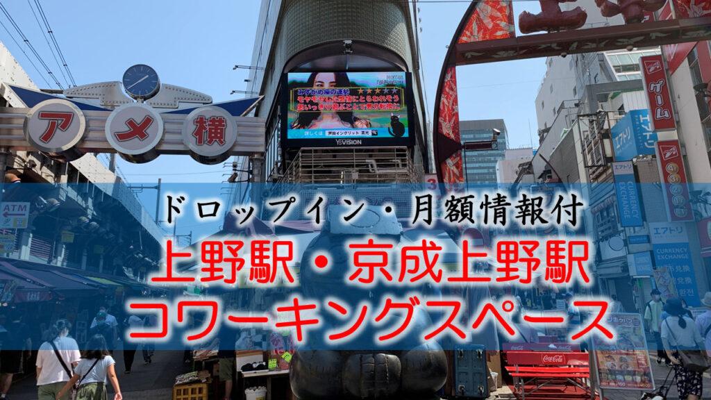 【ドロップイン・月額】上野駅・京成上野駅のコワーキングスペース